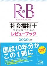 社会福祉士国家試験のための レビューブック2020