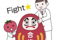 ヌケ・モレ厳禁!時系列で確認する国試...