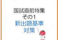 【国試直前特集その1】新出題基準の変更...