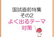 【国試直前特集その2】 スーパートマト...